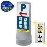 スタンドサイン120 左矢印+お客様駐車場 SMオリジナルデザイン シルバー (片面) 反射出力
