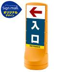 スタンドサイン120 左矢印+入口 SMオリジナルデザイン イエロー (片面) 通常出力
