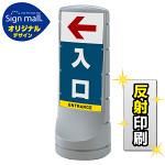 スタンドサイン120 左矢印+入口 SMオリジナルデザイン シルバー (両面) 反射出力