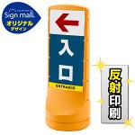 スタンドサイン120 左矢印+入口 SMオリジナルデザイン イエロー (両面) 反射出力