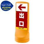 スタンドサイン120 左矢印+出口 SMオリジナルデザイン イエロー (片面) 通常出力