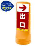 スタンドサイン120 右矢印+出口 SMオリジナルデザイン イエロー (片面) 通常出力