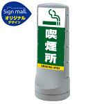 スタンドサイン120 喫煙所 SMオリジナルデザイン シルバー (片面) 通常出力