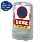 スタンドサイン80 ドット柄 駐車禁止 (駐車禁止マーク) SMオリジナルデザイン シルバー (両面) 通常出力