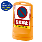 スタンドサイン80 ドット柄 駐車禁止 (駐車禁止マーク) SMオリジナルデザイン イエロー (片面) 通常出力