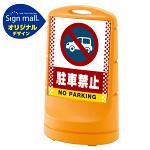 スタンドサイン80 ドット柄 駐車禁止 (車マーク) SMオリジナルデザイン イエロー (片面) 通常出力