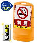 スタンドサイン80 ドット柄 禁煙 SMオリジナルデザイン イエロー (両面) 反射出力