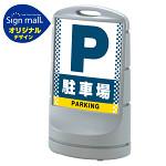 スタンドサイン80 ドット柄 駐車場 SMオリジナルデザイン シルバー (両面) 通常出力