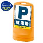 スタンドサイン80 ドット柄 駐車場 SMオリジナルデザイン イエロー (片面) 通常出力