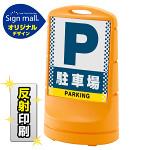 スタンドサイン80 ドット柄 駐車場 SMオリジナルデザイン イエロー (片面) 反射出力