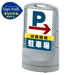 スタンドサイン80 ドット柄 右矢印+お客様駐車場 SMオリジナルデザイン シルバー (片面) 通常出力