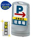 スタンドサイン80 ドット柄 右矢印+お客様駐車場 SMオリジナルデザイン シルバー (片面) 反射出力