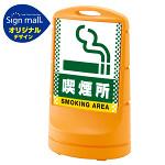 スタンドサイン80 ドット柄 喫煙所 SMオリジナルデザイン イエロー (両面) 通常出力