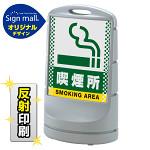 スタンドサイン80 ドット柄 喫煙所 SMオリジナルデザイン シルバー (片面) 反射出力