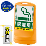 スタンドサイン80 ドット柄 喫煙所 SMオリジナルデザイン イエロー (両面) 反射出力
