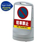 スタンドサイン80 駐車禁止 (駐車禁止マーク) SMオリジナルデザイン シルバー (両面) 通常出力