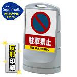 スタンドサイン80 駐車禁止 (駐車禁止マーク) SMオリジナルデザイン シルバー (片面) 反射出力