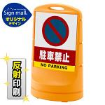 スタンドサイン80 駐車禁止 (駐車禁止マーク) SMオリジナルデザイン イエロー (両面) 反射出力
