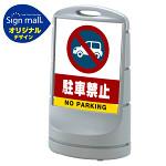 スタンドサイン80 駐車禁止 (車マーク) SMオリジナルデザイン シルバー (片面) 通常出力