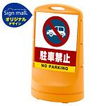 スタンドサイン80 駐車禁止 (車マーク) SMオリジナルデザイン イエロー (片面) 通常出力