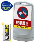 スタンドサイン80 駐車禁止 (車マーク) SMオリジナルデザイン シルバー (片面) 反射出力