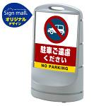 スタンドサイン80 駐車ご遠慮ください SMオリジナルデザイン シルバー (片面) 通常出力