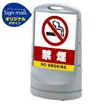 スタンドサイン80 禁煙 SMオリジナルデザイン シルバー (両面) 通常出力