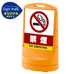 スタンドサイン80 禁煙 SMオリジナルデザイン イエロー (片面) 通常出力