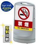 スタンドサイン80 禁煙 SMオリジナルデザイン シルバー (片面) 反射出力