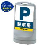 スタンドサイン80 駐車場 SMオリジナルデザイン シルバー (両面) 通常出力