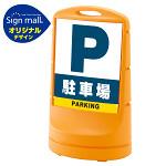スタンドサイン80 駐車場 SMオリジナルデザイン イエロー (両面) 通常出力