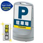 スタンドサイン80 駐車場 SMオリジナルデザイン シルバー (片面) 反射出力