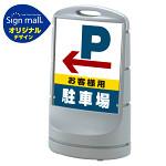 スタンドサイン80 左矢印+お客様駐車場 SMオリジナルデザイン シルバー (両面) 通常出力