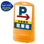 スタンドサイン80 右矢印+お客様駐車場 SMオリジナルデザイン イエロー (片面) 通常出力