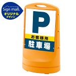 スタンドサイン80 お客様駐車場 SMオリジナルデザイン イエロー (片面) 通常出力