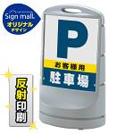 スタンドサイン80 お客様駐車場 SMオリジナルデザイン シルバー (片面) 反射出力