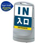 スタンドサイン80 入口 SMオリジナルデザイン シルバー (片面) 通常出力