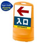 スタンドサイン80 左矢印+入口 SMオリジナルデザイン イエロー (片面) 通常出力