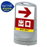 スタンドサイン80 右矢印+出口 SMオリジナルデザイン シルバー (片面) 通常出力