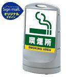 スタンドサイン80 喫煙所 SMオリジナルデザイン シルバー (片面) 通常出力