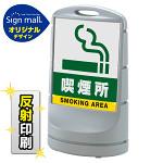 スタンドサイン80 喫煙所 SMオリジナルデザイン シルバー (片面) 反射出力