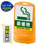 スタンドサイン80 喫煙所 SMオリジナルデザイン イエロー (片面) 反射出力