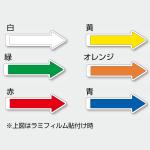 屋内床貼用矢印テープ (50mm幅用) 5枚1組 カラー:白 (862-16)