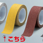 凹凸によくなじむ アルミ製滑り止めテープ 5m巻 色/幅:黄 50mm幅 (374-45)