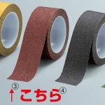 凹凸によくなじむ アルミ製滑り止めテープ 5m巻 色/幅:茶 50mm幅 (864-03)