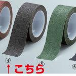 凹凸によくなじむ アルミ製滑り止めテープ 5m巻 色/幅:黒 50mm幅 (864-04)