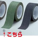 凹凸によくなじむ アルミ製滑り止めテープ 5m巻 色/幅:緑 150mm幅 (864-17)