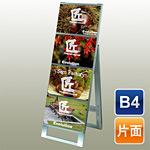 カードケーススタンド看板 CCSK-B4Y4K B4 4段 片面