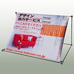 クリエイティブトライアングルバナースタンド 900×1200
