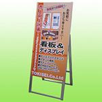 スタンド看板:片面/貼付/アルミ複合板 SKC600×1200